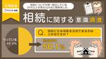 【相続に関する意識調査】相続に生命保険を活用できることを知らない人は50%以上!