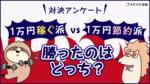 【対決】1万円稼ぐ派 VS 1万円節約派 勝ったのはどっち?