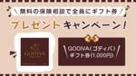 【ナビナビ保険限定】GODIVA(ゴディバ)ギフト券(1,000円)がもらえる!無料保険相談キャンペーン