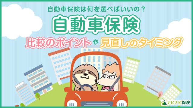 自動車保険とはどんな保険?車保険の比較や乗り換え・見直しタイミングを解説