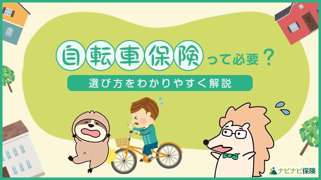 保険 義務 化 自転車