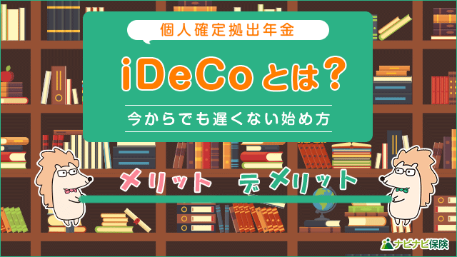 iDeCo(個人確定拠出年金)とは?メリット・デメリット、今からでも遅くない始め方