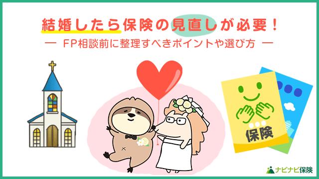 結婚したら生命保険の見直しが必要! 新婚夫婦の世帯タイプ別の見直し方法とポイントを解説