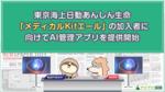 東京海上日動あんしん生命「メディカルKitエール」の加入者に向けてAI管理アプリを提供開始