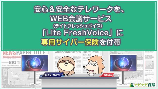 安心&安全なテレワークを、WEB会議サービス「Lite FreshVoice(ライトフレッシュボイス) 」に専用サイバー保険を付帯