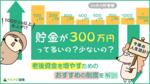 貯金が300万円って多いの?少ないの?老後資金を増やすためのおすすめの制度を解説