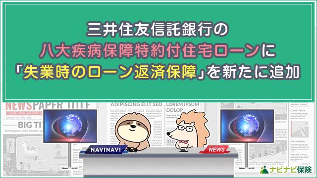 三井住友信託銀行の八大疾病保障特約付住宅ローンに「失業時のローン返済保障」を新たに追加