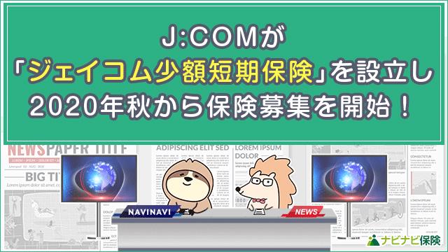 J:COMが「ジェイコム少額短期保険」を設立し2020年秋から保険募集を開始!