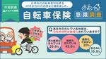日常的に自転車に乗る人の約75%が事故に遭いそうになった経験あり!自転車保険に関する意識調査