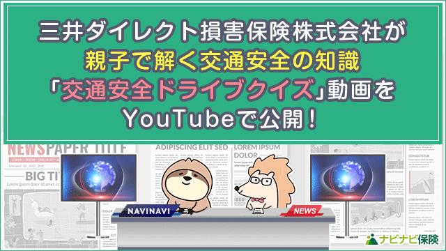 三井ダイレクト損害保険株式会社が親子で解く交通安全の知識「交通安全ドライブクイズ」動画をYouTubeで公開!