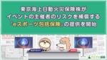 東京海上日動火災保険株がイベントの主催者のリスクを補償する『eスポーツ包括保険』の提供を開始