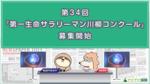 第 34 回『第一生命サラリーマン川柳コンクール』募集開始!