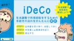 iDeCo(イデコ)は年末調整で所得控除がある!手続きの流れをかんたんに解説します